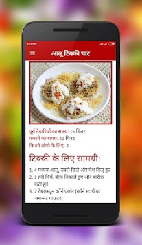 Nasta Recipes (Hindi)