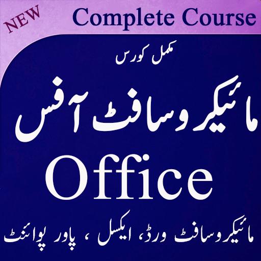 Learn MS Office in Urdu Offline