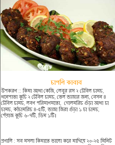 Desi Recipes