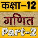 12th class maths solution in hindi Part-2 icon