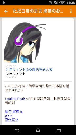 Healing Plurk