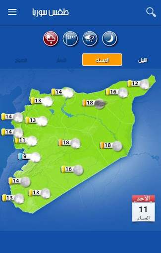 Syria Weather 9.0.89 screenshots 4