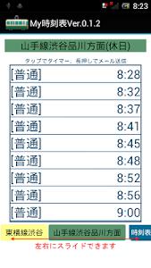 My時刻表 with ウィジェット&タイマー&帰るコール 1.2.2