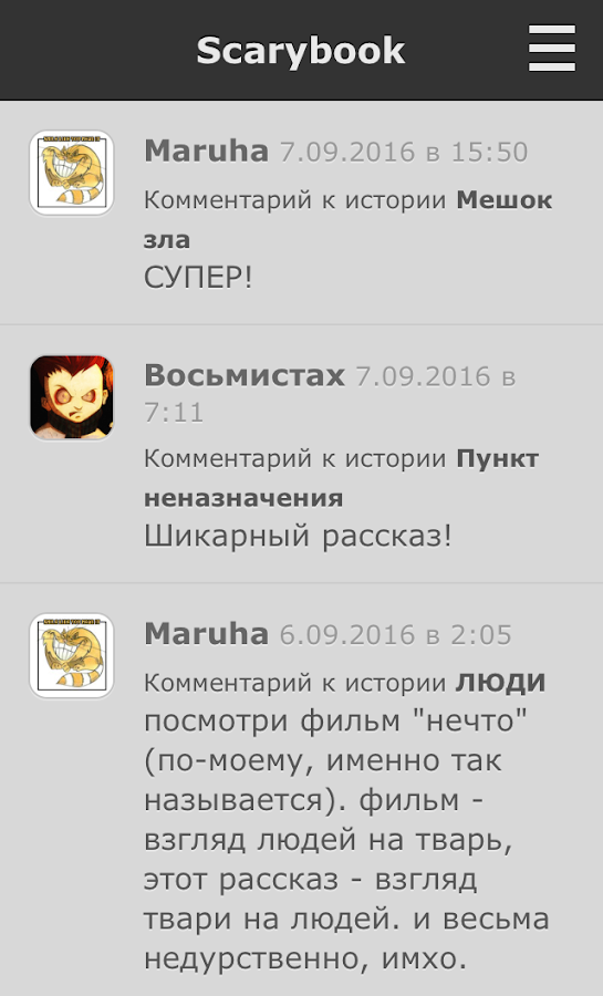 Страшные истории- screenshot