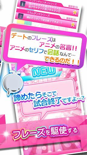 無料拼字Appの彼女これくしょん〜無料美少女恋愛シミュレーションゲーム〜|記事Game