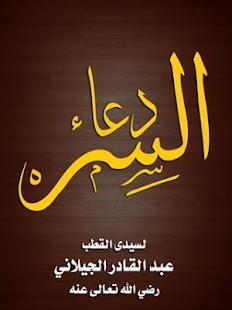 دعاء السر الشريف لسيدى عبد القادر الجيلاني - náhled