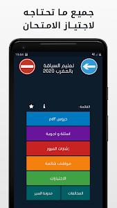 تعليم السياقة بالمغرب - Sya9a Maroc 2020 3.4