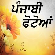 Punjabi Photos (Desi Photos)