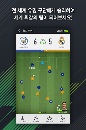 FIFA ONLINE 4 M by EA SPORTSu2122 1.0.1 screenshots 3