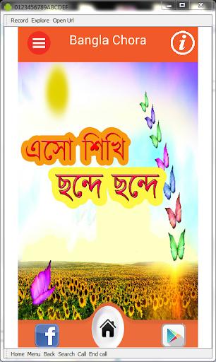 Sonamonider Bangla Chora in BD