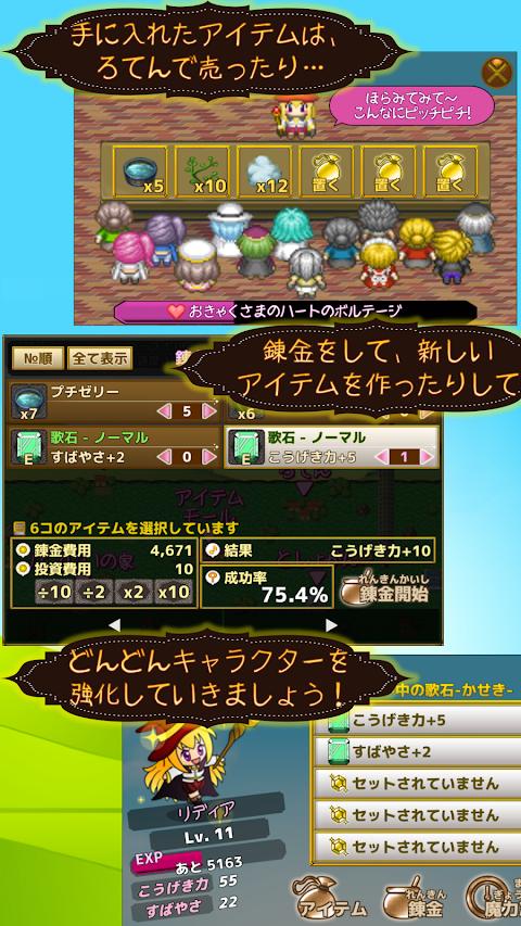 ひらけードア! - タップゲーム&放置ゲーム&お店経営RPGのおすすめ画像3