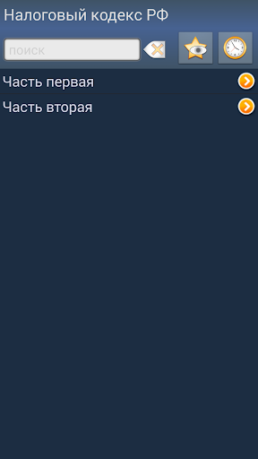 Tax Code of Russia Free