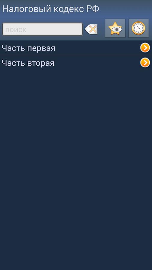 Tax Code of Russia Free - screenshot