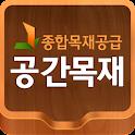 공간목재 icon