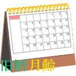 旧暦月齢カレンダー Icon