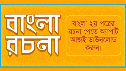u09acu09beu0982u09b2u09be u09b0u099au09a8u09be u09acu0987 - Bangla Essay Book 2.8 screenshots 1