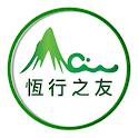 恆行之友 icon