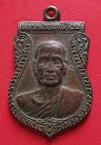 เหรียญพระสมุหเยื้อน  วัดช้างเผือก  จ.ลพบุรี  เนื้อทองแดง