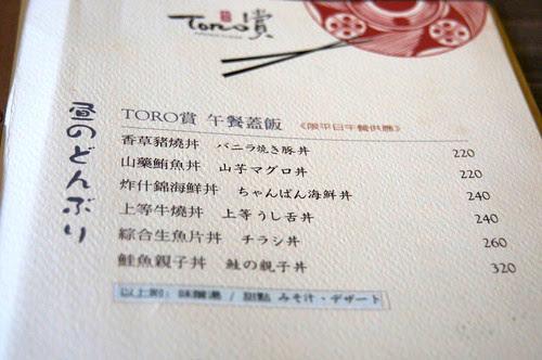 新竹美食推薦-新鮮好吃的日式料理【Toro賞和食】