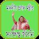 শেখ হাসিনার জীবনী /sheikhhasina for PC-Windows 7,8,10 and Mac