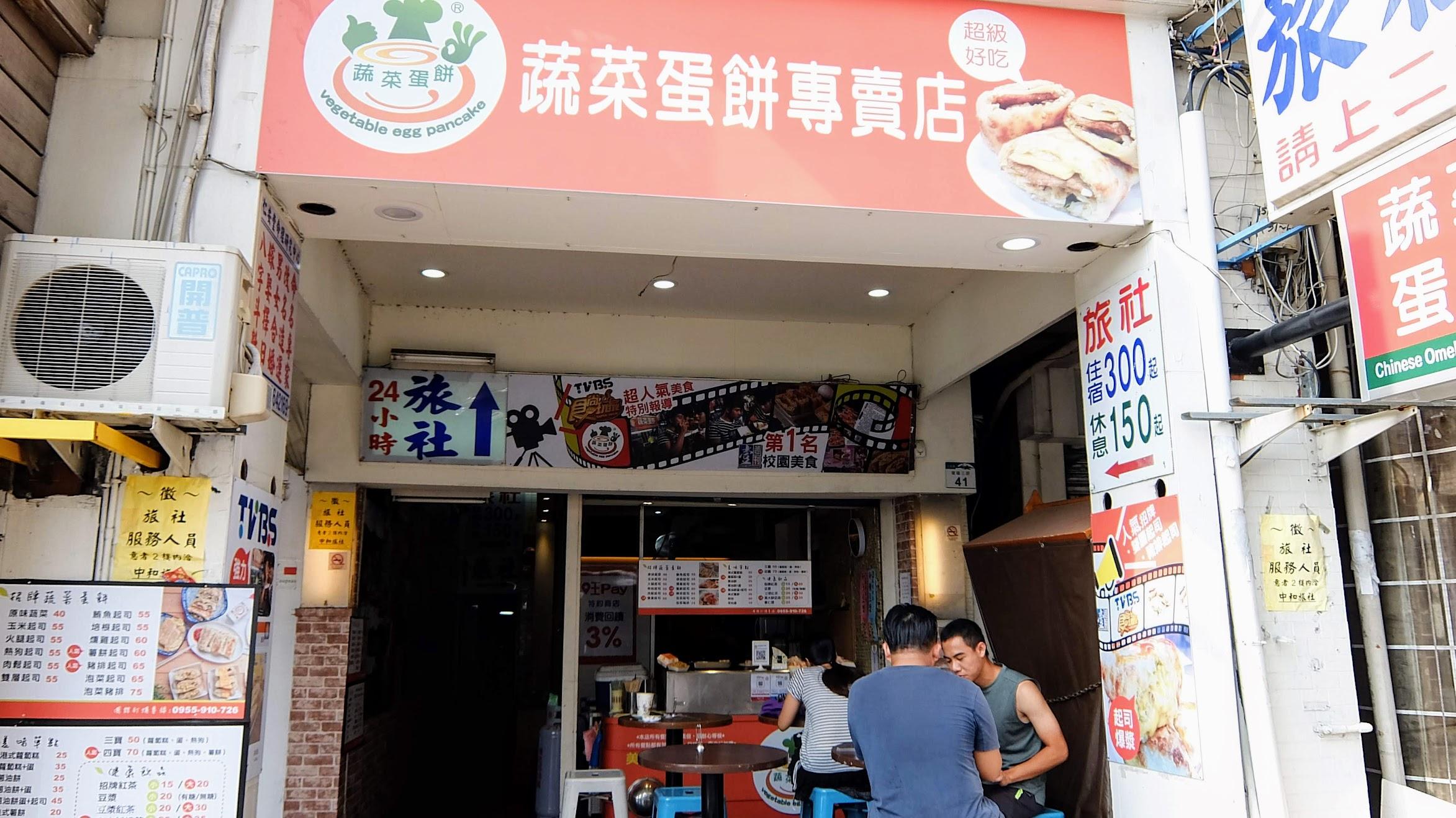 蔬菜蛋餅專賣店,這一家在高雄火車站前,很好找但是不好停車,捷運/摩托車才是最佳解!