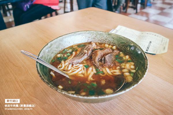 老皮牛肉麵,美味紅燒牛肉麵,免費豆漿豆花吃到飽! 新竹湖口平民美食
