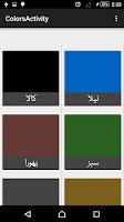 Screenshot of Urdu for Kids