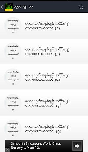 Myanmar Dhamma Present
