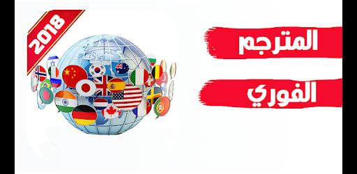 المترجم الفوري عربي انجليزي easylingo v2 0