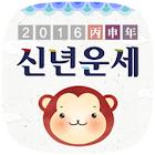 [무료]2016년 병신년 신년운세-토정비결,오늘의운세 icon
