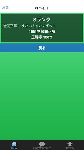 無料娱乐Appの家族で遊ぶ妖怪クイズfor妖怪ウォッチ|記事Game