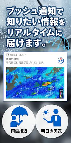 tenki.jp 現在地の天気・気温と雨雲がわかるアプリ。気象予報士の解説付きのおすすめ画像2