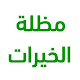 Download مظلة الخيرات For PC Windows and Mac