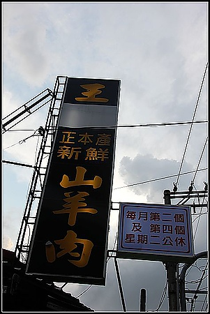 """羊肉爐@屏東縣萬丹鄉~""""王""""正本產現宰山羊肉"""