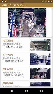 四国八十八ヶ所巡礼アプリ「i巡礼帖」般若心経の音声付 - náhled