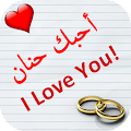 اكتب اسم حبيبتك على صور رائعة download