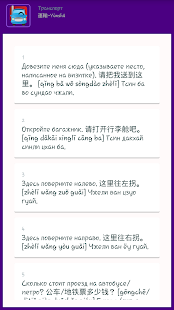 Lastest Китайский разговорник APK