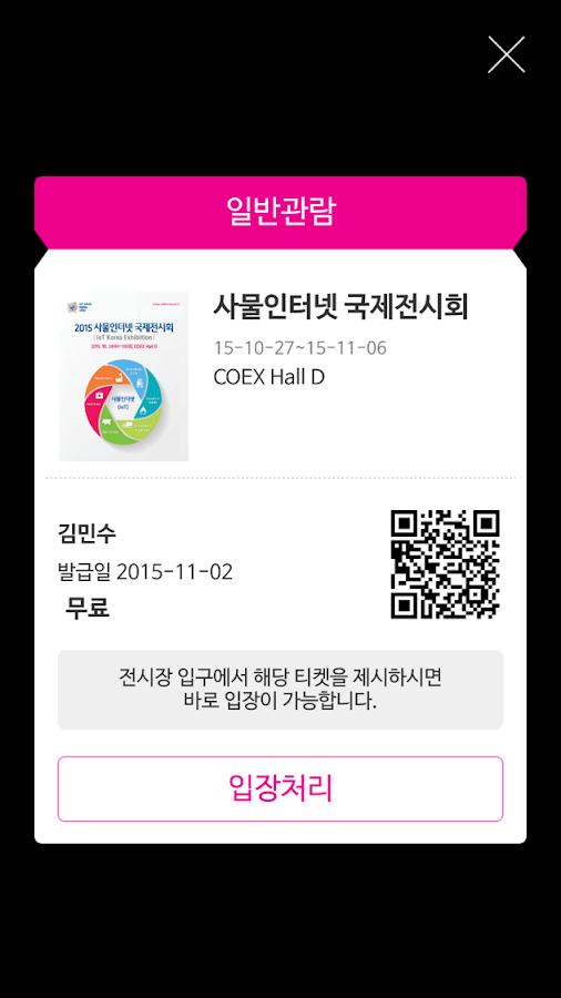 Coex Smart MICE- screenshot