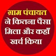 Gram Panchayat Work icon
