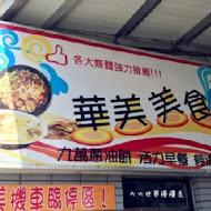 【馬祖】華美美食