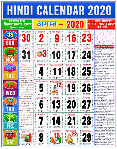 Hindi Calendar 2020 screenshot 5