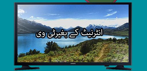 انٹرنیٹ کے بغیر ٹیلی ویژن app (apk) free download for Android/PC/Windows screenshot