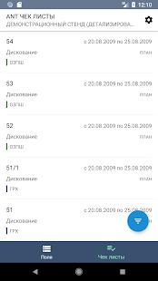 App ANT Чек листы APK for Windows Phone