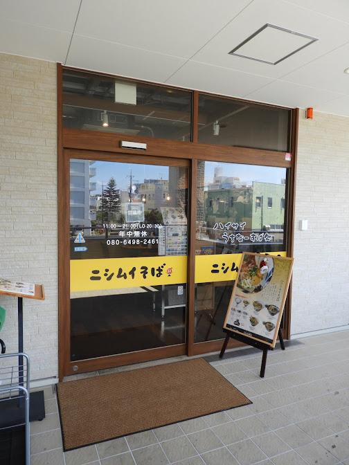 ニシムイそば 階段を上った2階にある、お店の入り口