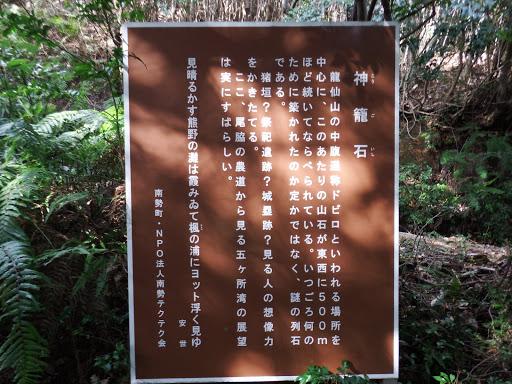 ここに列石の説明文