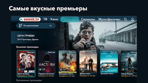 SWEET.TV - TV online for TV and TV-boxes 1.5.9 screenshots 3