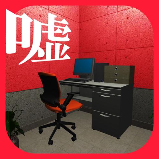 策略App|脱出ゲーム四月の嘘ウィルス LOGO-3C達人阿輝的APP