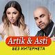Download Artik & Asti песни - Не Онлайн For PC Windows and Mac