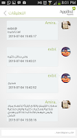 Screenshot of Appllist بالعربية