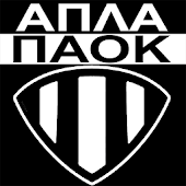 Apla PAOK - Απλά Π.Α.Ο.Κ.